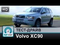 Тест-драйв Volvo XC90 (Вольво ХС90) 2014 от InfoCar