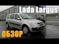 Lada Largus - видео обзор автомобиля