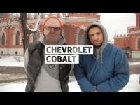 Тест драйв Chevrolet Cobalt от Стиллавина