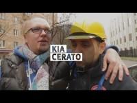 Тест драйв Kia Cerato от Стиллавина
