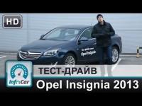 Тест-драйв Opel Insignia 2013 от InfoCar.ua