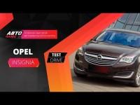 Тест-драйв Opel Insignia 2014 от АвтоПлюс