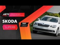 Тест-драйв Skoda Superb 2013 от АвтоПлюс