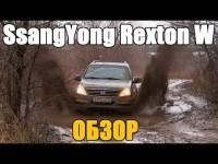 Тест драйв SsangYong Rexton