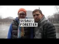 Тест-драйв Subaru Forester 2013 от Стиллавина