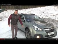 Тест драйв Subaru Outback 2014 от Игоря Бурцева