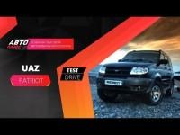 Тест-драйв УАЗ Патриот от АвтоПлюс