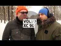 Тест драйв Volvo XC90 от Стиллавина