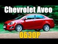 Тест драйв и обзор Chevrolet Aveo