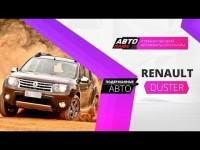 Тест драйв подержанной Renault Duster 2011 года от Авто Плюс