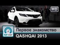 Видео обзор Nissan Qashqai 2014 - первое знакомство