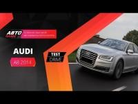 Видео тест-драйв Audi A8 от Авто Плюс