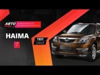 Видео тест-драйв кроссовера Haima 7