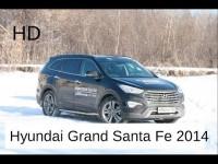 Видео тест-драйв Hyundai Grand Santa Fe 2014 года
