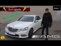 Видео тест драйв Mercedes Е-класса