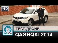 Видео тест-драйв Nissan Qashqai 2014 года от InfoCar