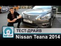 Видео тест-драйв Nissan Teana 2014 от InfoCar