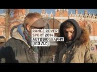 Видео тест-драйв Range Rover Sport Autobiography 2014 от Стиллавина