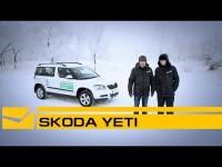 Видео тест-драйв нового Skoda Yeti 2014