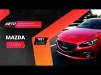 Видео тест-драйв новой Mazda 3 от Авто Плюс