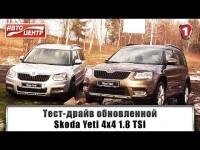 Видео тест-драйв Skoda Yeti 4x4 1.8 TSI после рестайлинга