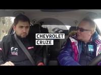 Большой тест-драйв Chevrolet Cruze от Стиллавина