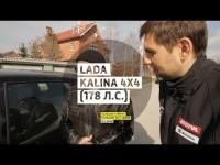 Большой тест-драйв Lada Kalina 4X4  от Стиллавина