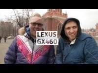 Большой тест-драйв Lexus GX460 2014 от Стиллавина