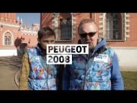 Большой тест-драйв Пежо 2008 от Стиллавина