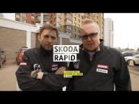 Большой тест-драйв Skoda Rapid от Стиллавина