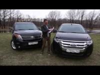 Сравнительный тест драйв Ford Explorer и Ford Edge
