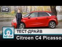 Тест драйв Citroen C4 Picasso от InfoCar.ua