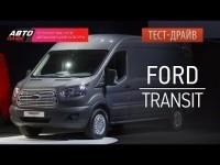 Тест-драйв Ford Transit 2014 от Авто Плюс