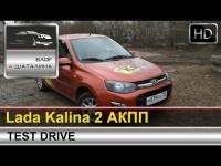 Тест-драйв Lada Kalina 2 с автоматом от Александра Шаталина