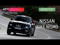 Тест драйв Nissan Juke Nismo от Авто Плюс