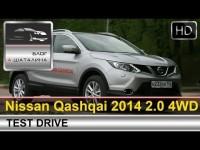 Тест-драйв Nissan Qashqai (Ниссан Кашкай) 2014 2.0 4WD от Александра Шаталина