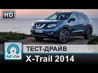 Тест-драйв Nissan X-Trail 2014 1.6dCi Xtronic от InfoCar.ua