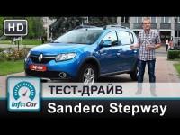 Тест-драйв Renault Sandero Stepway от InfoCar.ua