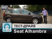 Тест-драйв Seat Alhambra 2014 InfoCar.ua