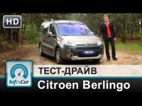 Тест-драйв Ситроен Берлинго от InfoCar.ua