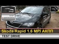 Тест-драйв Skoda Rapid (Шкода Рапид) 2014 1.6 АКПП с Шаталиным Александром