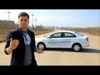 Тест-драйв Skoda Rapid от Anton Avtoman