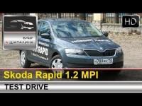 Тест-драйв Skoda Rapid с Шаталиным Александром