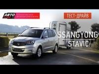 Тест-драйв SsangYong Stavic 2014 от Авто Плюс
