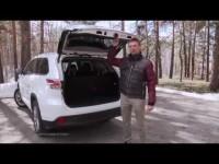 Тест драйв Toyota Highlander 2014 от Игоря Бурцева