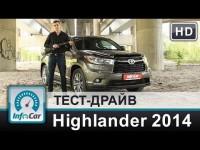Тест-драйв Toyota Highlander 2014 от InfoCar.ua