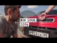 Большой видео тест-драйв Kia Soul 2014 от Стиллавина