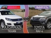 Сравнительный тест-драйв Volkswagen Tiguan и Toyota RAV4