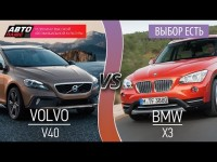 Сравнительный тест-драйв Volvo V40 Cross Country и BMW X1