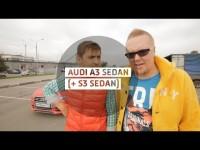 Тест-драйв Audi A3 Седан от Стиллавина